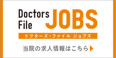 https://doctorsfile.jp/jobs/h/174652/offer/